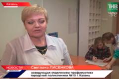 На канале ТНВ вышел репортаж «Здоровый подход», снятый в ГАУЗ «Городская поликлиника №10»