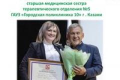 Каюмова Ильмира Габдулхановна награждена почетной грамотой президента РФ!