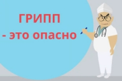ГАУЗ «Городская поликлиника №10» напоминает о важности профилактики и лечения гриппа