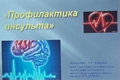 15 августа 2019 года в ГАУЗ «Городская поликлиника №10» состоялась Школа здоровья на тему «Профилактика инсульта»