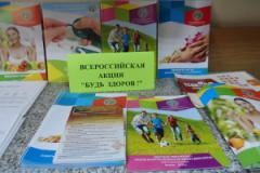 """В ГАУЗ """"Городская поликлиника №10"""" прошла акция «Будь здоров»"""