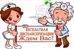 """ГАУЗ """"Городская поликлиника №10"""" приглашает своих пациентов на бесплатную диспансеризацию 2017 года"""