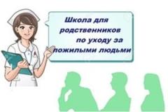 """ГАУЗ """"Городская поликлиника №10"""" приглашает на занятие по теме «Сердечно-сосудистые заболевания» в рамках Школы ухода"""