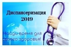 С 01.07.2019г в силу вступил новый Порядок проведения профилактических медицинских осмотров и диспансеризации