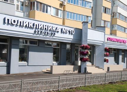 Филиал ГАУЗ Городская медпункт №10